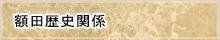 茨城県那珂市額田の歴史