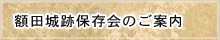 茨城県那珂市の額田城跡保存会の案内
