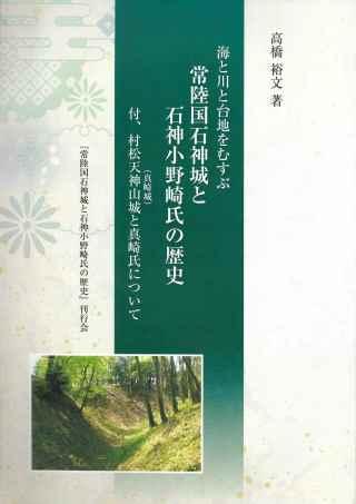 『常陸国石神城と石神小野崎氏の歴史』高橋裕文 著 700円