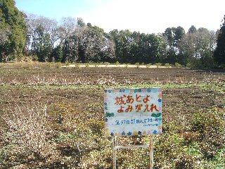 看板:額田城跡よ よみがえれ!