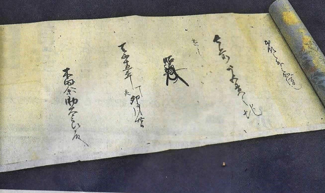小野崎昭通の家臣への手紙発見