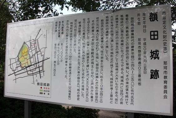 額田城跡案内板