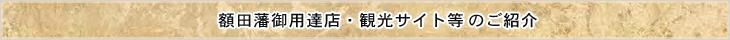 額田藩御用達店のご紹介